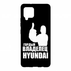 Чохол для Samsung A42 5G Гордий власник HYUNDAI