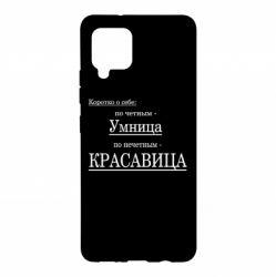 Чохол для Samsung A42 5G Кратко о себе: Умница, красавица