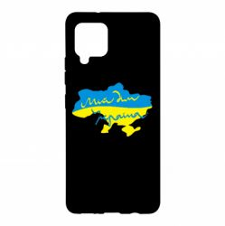 Чехол для Samsung A42 5G Мій дім - Україна!