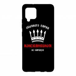 Чохол для Samsung A42 5G Звичайного хлопця Костянтином не назвеш