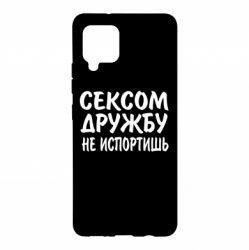 Чехол для Samsung A42 5G СЕКСОМ ДРУЖБУ НЕ ИСПОРТИШЬ