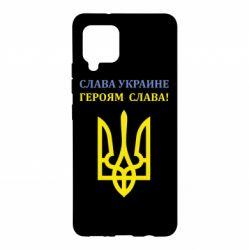 Чохол для Samsung A42 5G Слава Україні! Героям слава!