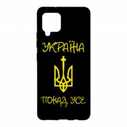 Чохол для Samsung A42 5G Україна понад усе! (з гербом)