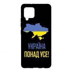 Чохол для Samsung A42 5G Україна понад усе!