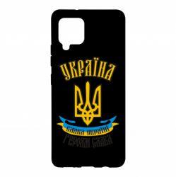Чохол для Samsung A42 5G Україна! Слава Україні!