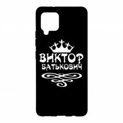 Чехол для Samsung A42 5G Виктор Батькович