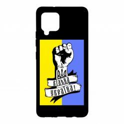 Чехол для Samsung A42 5G Вільна Україна!