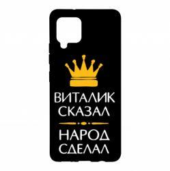 Чохол для Samsung A42 5G Віталік сказав - народ зробив