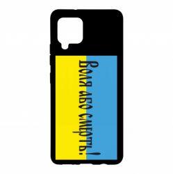 Чехол для Samsung A42 5G Воля або смерть!