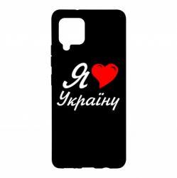 Чохол для Samsung A42 5G Я кохаю Україну
