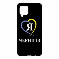 Чохол для Samsung A42 5G Я люблю Чернігів