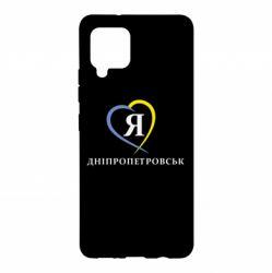 Чохол для Samsung A42 5G Я люблю Дніпропетровськ
