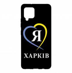 Чохол для Samsung A42 5G Я люблю Харків