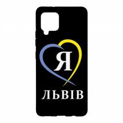 Чохол для Samsung A42 5G Я люблю Львів