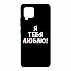 Чохол для Samsung A42 5G Я тебе люблю!
