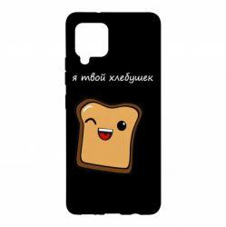 Чохол для Samsung A42 5G Я твій хлібець