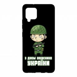 Чехол для Samsung A42 5G З днем захисника України, солдат