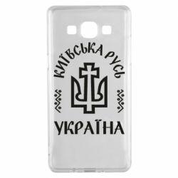 Чохол для Samsung A5 2015 Київська Русь Україна