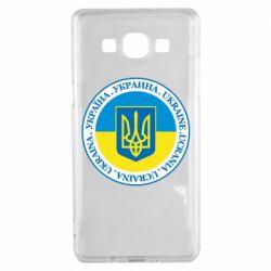 Чохол для Samsung A5 2015 Україна. Украина. Ukraine.