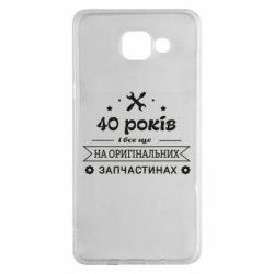 Чохол для Samsung A5 2016 40 років на оригінальних запчастинах