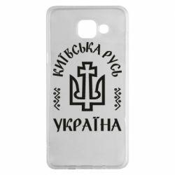 Чохол для Samsung A5 2016 Київська Русь Україна
