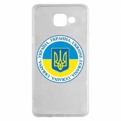 Чохол для Samsung A5 2016 Україна. Украина. Ukraine.