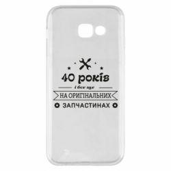 Чохол для Samsung A5 2017 40 років на оригінальних запчастинах