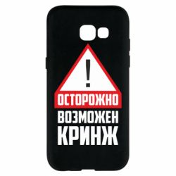 Чехол для Samsung A5 2017 Осторожно возможен кринж