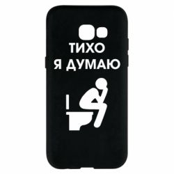 Чохол для Samsung A5 2017 Тихо, я думаю