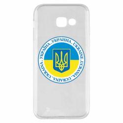 Чохол для Samsung A5 2017 Україна. Украина. Ukraine.