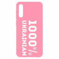 Чохол для Samsung A50 1000% Українець