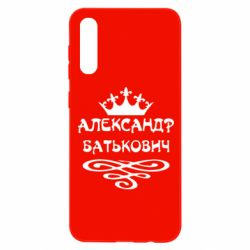 Чохол для Samsung A50 Олександр Батькович