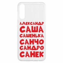 Чохол для Samsung A50 Олександр