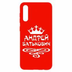 Чохол для Samsung A50 Андрій Батькович