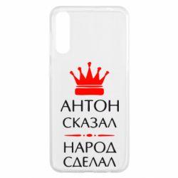 Чохол для Samsung A50 Антон сказав - народ зробив