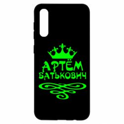 Чехол для Samsung A50 Артем Батькович