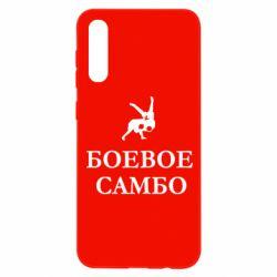 Чохол для Samsung A50 Бойове Самбо