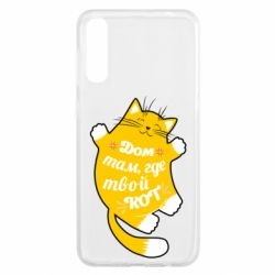 Чохол для Samsung A50 Cat with a quote on the stomach