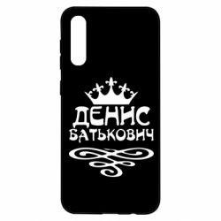 Чохол для Samsung A50 Денис Батькович
