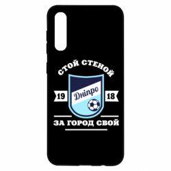 Чохол для Samsung A50 Дніпро