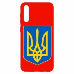 Чохол для Samsung A50 Герб неньки-України
