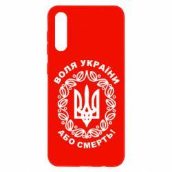 Чохол для Samsung A50 Герб України з візерунком