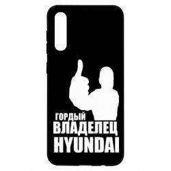 Чохол для Samsung A50 Гордий власник HYUNDAI
