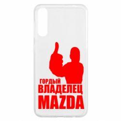 Чохол для Samsung A50 Гордий власник MAZDA
