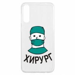 Чохол для Samsung A50 Хірург