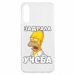 Чохол для Samsung A50 Homer is tired of studying
