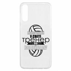 Чохол для Samsung A50 Найкращий Тренер По Волейболу