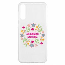 Чохол для Samsung A50 Улюблена бабуся і красиві квіточки