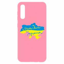 Чехол для Samsung A50 Мій дім - Україна!
