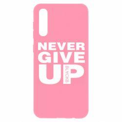 Чохол для Samsung A50 Never give up 1